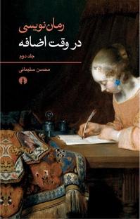 رماننویسی در وقت اضافه (جلد دوم)