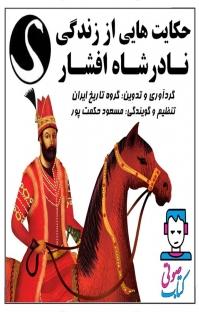 کتاب صوتی حکایتهایی از زندگی نادرشاه افشار
