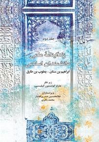 زندگینامه علمی دانشمندان اسلامی