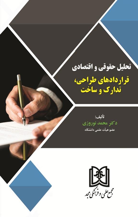 تحلیل حقوقی و اقتصادی قراردادهای طراحی، تدارک و ساخت