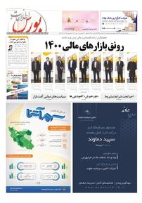 مجله هفتهنامه اطلاعات بورس شماره ۳۹۳