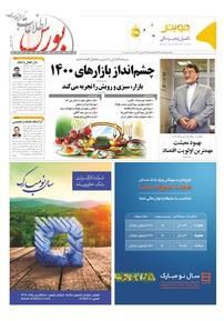 مجله هفتهنامه اطلاعات بورس شماره ۳۹۳  ویژه نوروز ۱۴۰۰