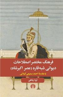 فرهنگ مختصر اصطلاحات دیوانی شبهقاره (عصر اکبرشاه)