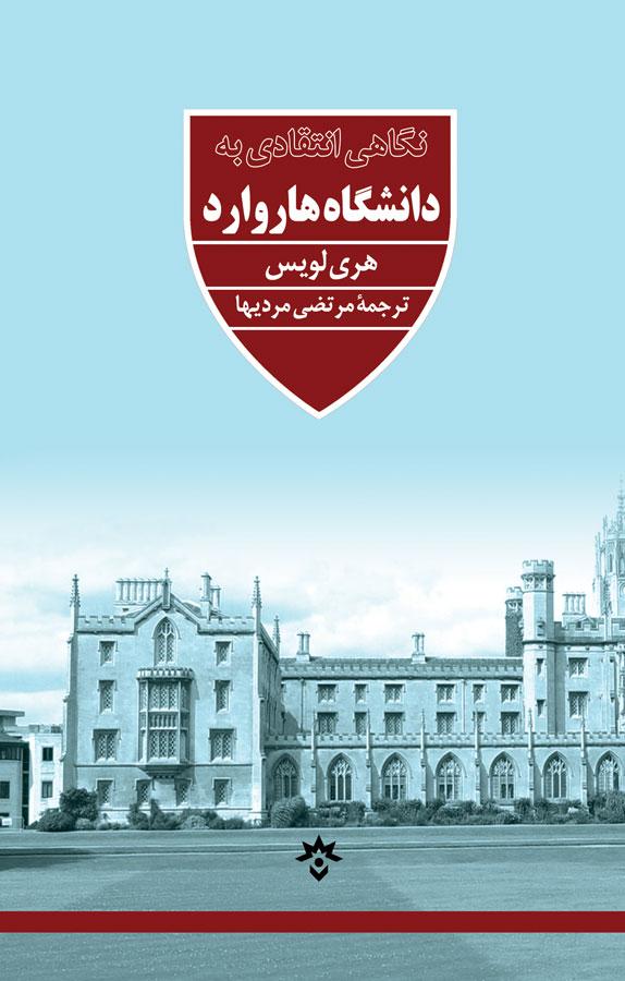 نگاهی انتقادی به دانشگاه هاروارد