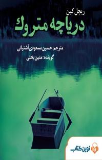 کتاب صوتی دریاچه متروک
