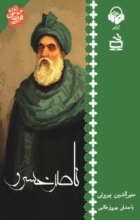 کتاب صوتی ناصر خسرو