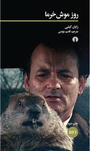 روز موش خرما