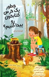 کتاب صوتی چطور یک خرس کتابخون رو پیدا کنیم
