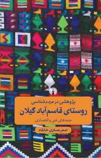 پژوهشی در مردمشناسی روستای قاسمآباد گیلان