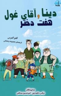 کتاب صوتی دینا و هفت دختر آقای غول