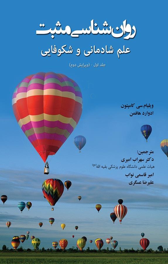 روانشناسی مثبت - جلد اول