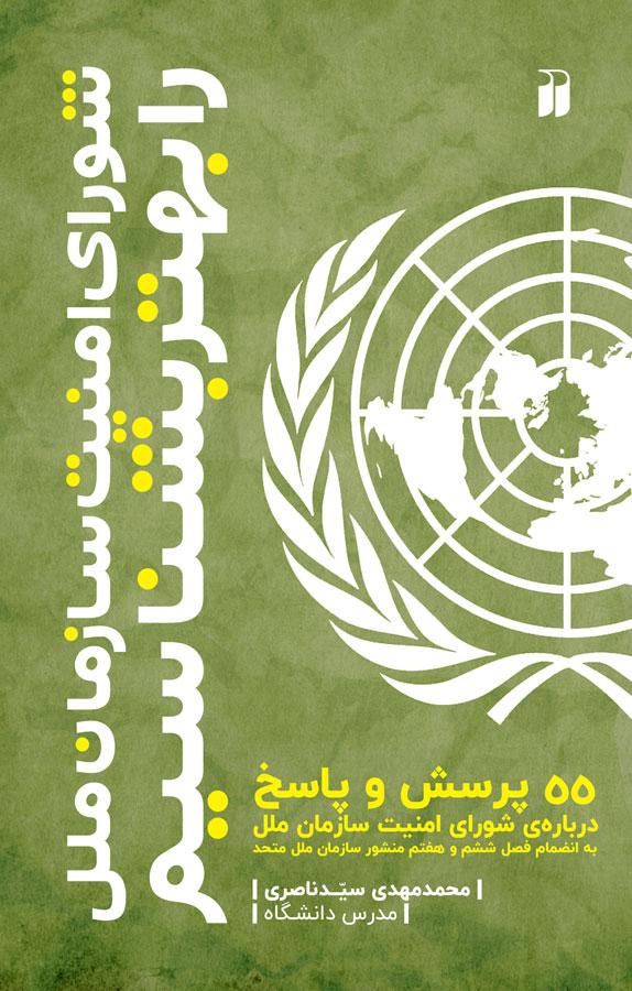شورای امنیت سازمان ملل را بهتر بشناسیم