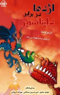 کتاب صوتی اژدها در برابر دایناسور