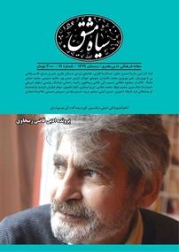 نشریه فرهنگی، ادبی،هنری سیاه مشق شماره ۱۹