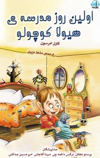 کتاب صوتی اولین روز مدرسهی هیولا کوچولو
