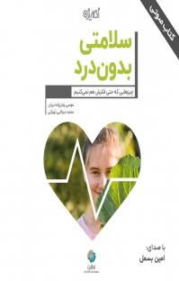 کتاب صوتی سلامتی بدون درد