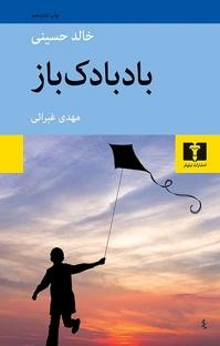 دانلود کتاب بادبادک باز | خالد حسینی | نشر نیلوفر