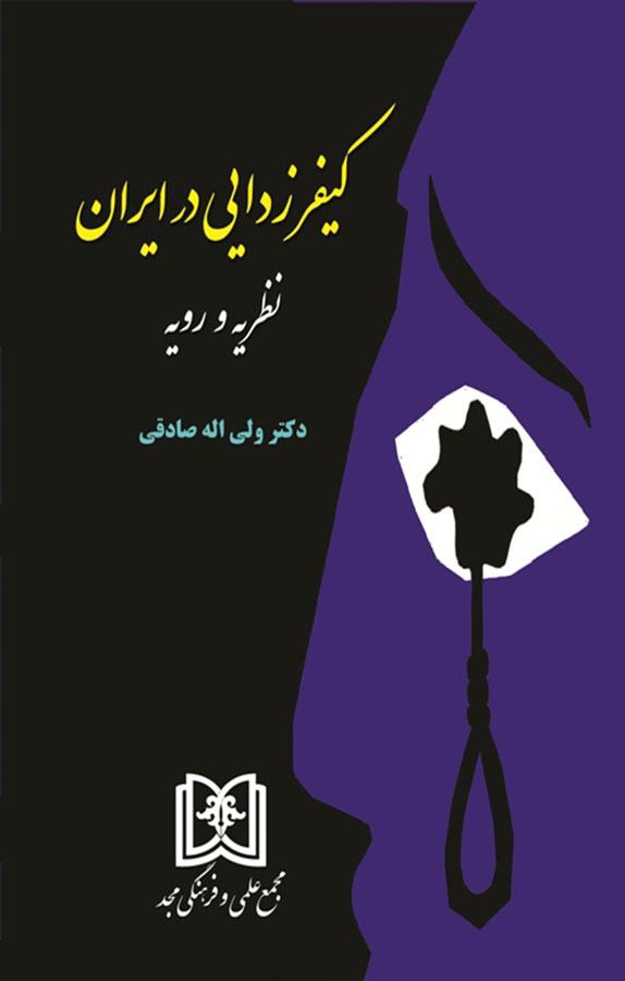 کیفرزدایی در ایران