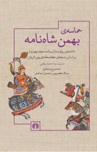 حماسهی بهمن شاهنامه