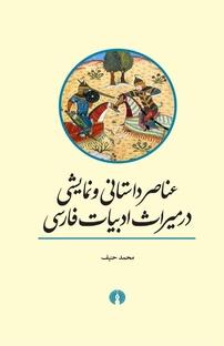 عناصر داستانی و نمایشی در میراث ادبیات فارسی