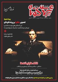 مجله ماهنامه سینمایی برشهای کوتاه شماره ۸