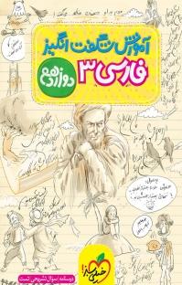 آموزش شگفتانگیز فارسی ۳  ـ دوازدهم