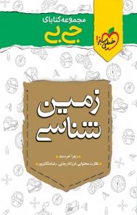 مجموعه کتابای جیبی زمینشناسی
