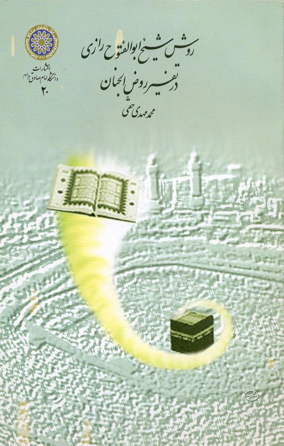 روش شیخ ابوالفتوح رازی در تفسیر روضالجنان