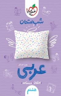 شب امتحان ـ عربی ـ هشتم
