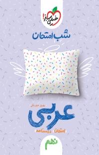 شب امتحان ـ عربی ـ نهم