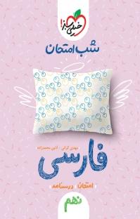 شب امتحان ـ فارسی ـ نهم