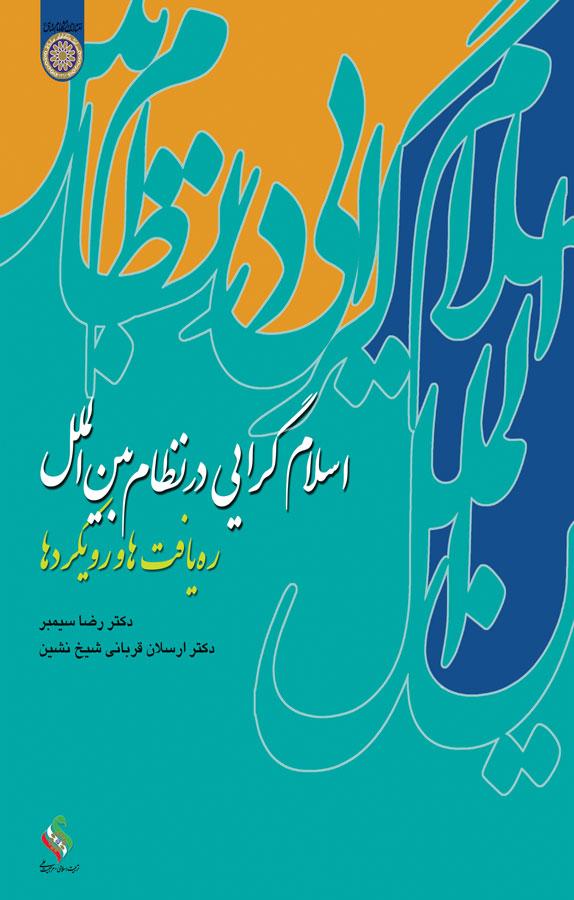 اسلامگرایی در نظام بین الملل