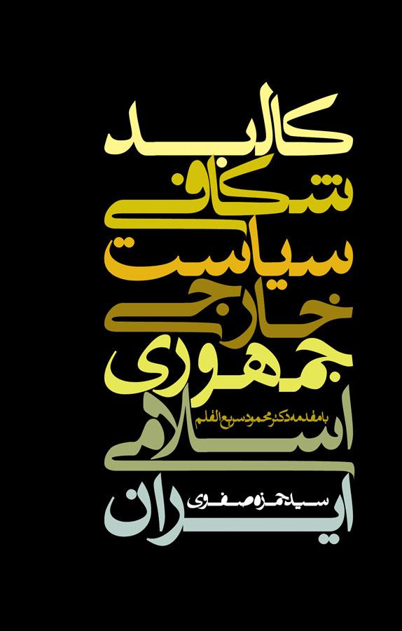 کالبد شکافی سیاست خارجی جمهوری اسلامی ایران