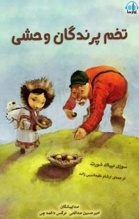 کتاب صوتی تخم پرندگان وحشی