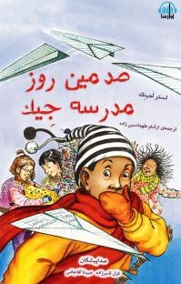 کتاب صوتی صدمین روز مدرسه جیک