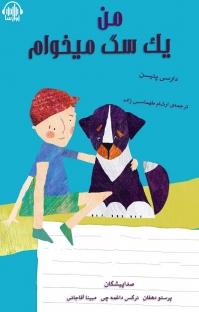 کتاب صوتی من یک سگ میخوام
