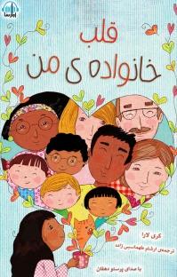 کتاب صوتی قلب خانوادهی من