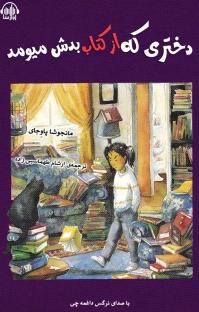 کتاب صوتی دختری که از کتاب بدش میومد