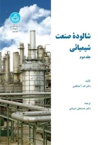 شالوده صنعت شیمیایی(جلد دوم)