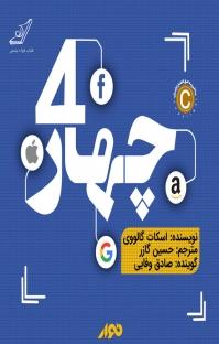 کتاب صوتی چهار