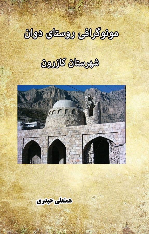 مونوگرافی روستای دوان شهرستان کازرون