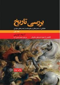 بررسی تاریخ (جلد اول)