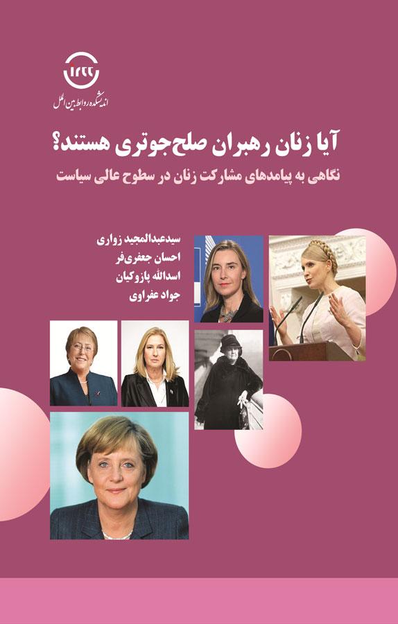 آیا زنان رهبران صلحجوتری هستند؟