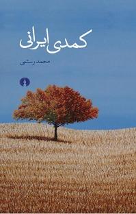 کمدی ایرانی
