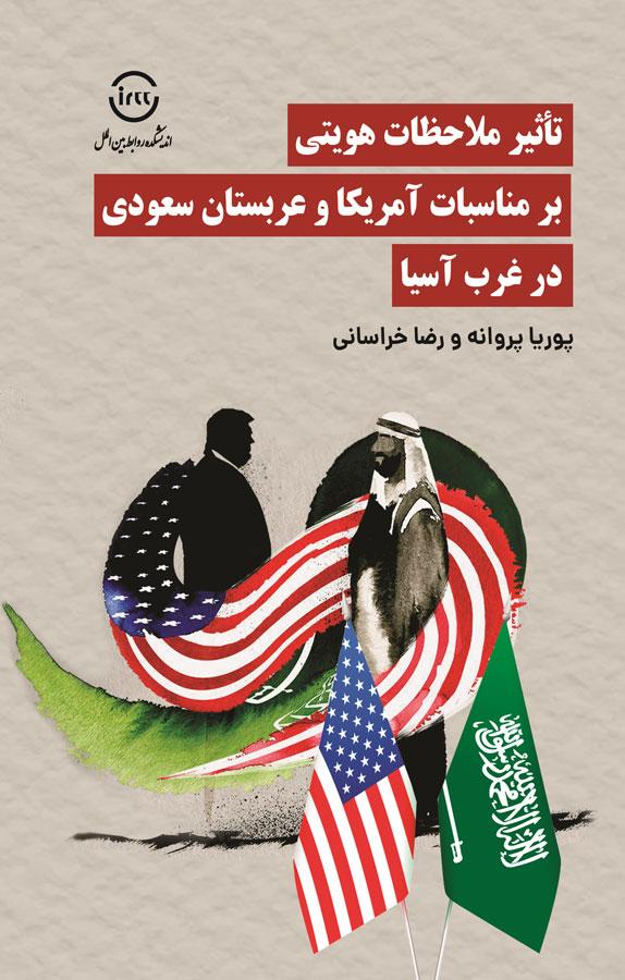 تأثیر ملاحظات هویتی بر مناسبات آمریکا و عربستان سعودی در غرب آسیا