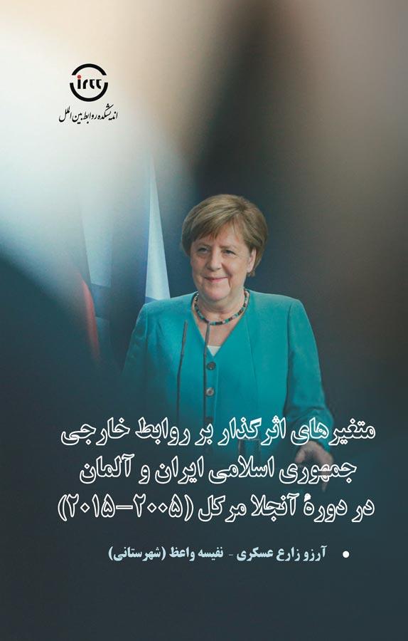 متغییرهای اثرگذار بر روابط خارجی جمهوری اسلامی ایران و آلمان در دورۀ آنجلا مرکل