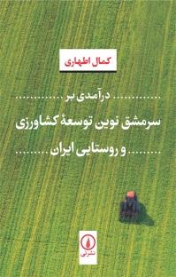 درآمدی بر سرمشق توسعۀ کشاورزی و روستایی ایران