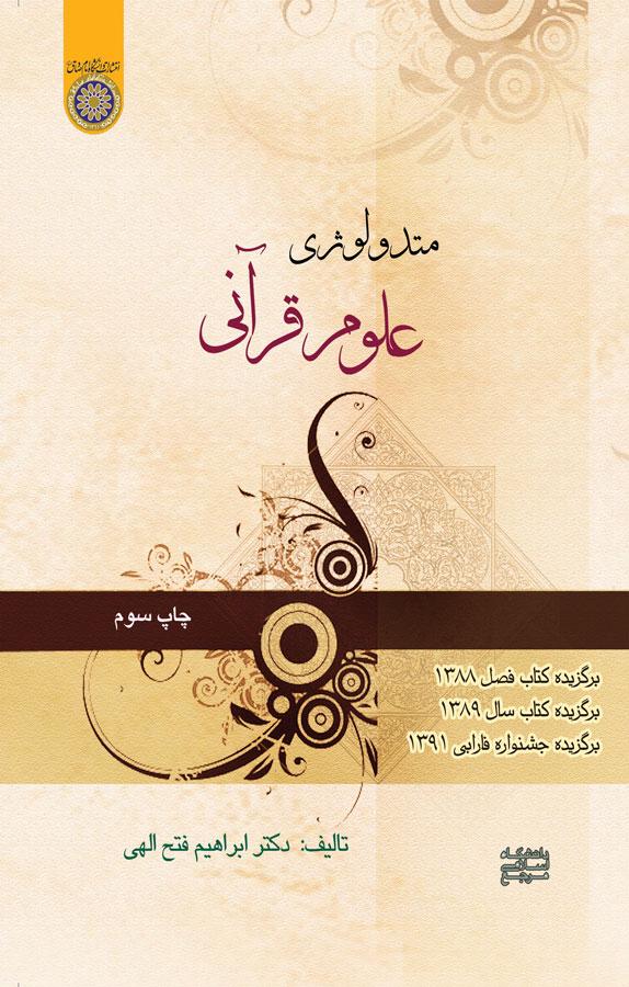 متدولوژی علوم قرآنی
