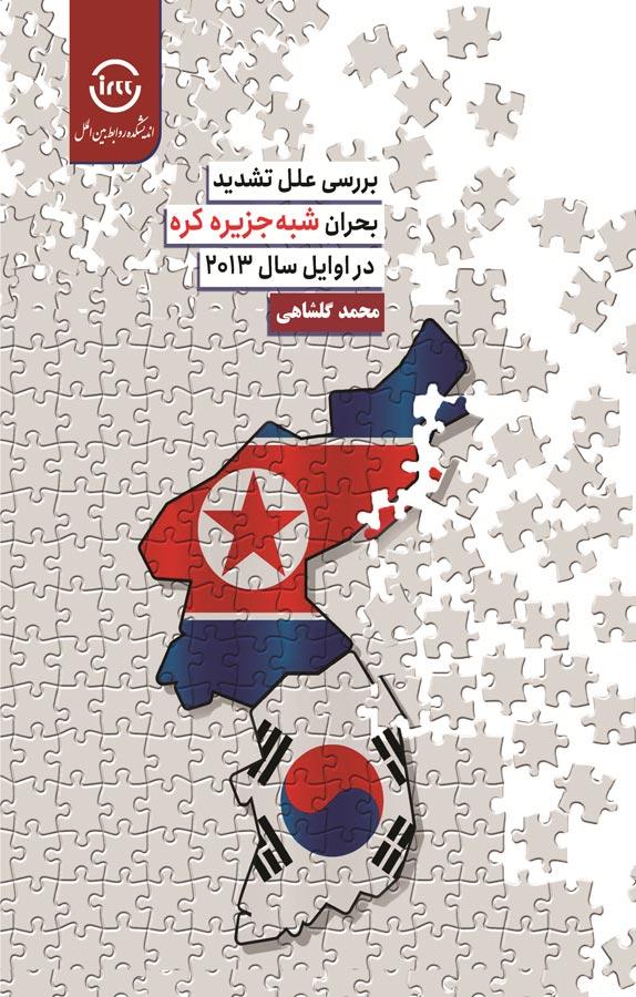 بررسی علل تشدید بحران شبه جزیره کره در اوایل سال ۲۰۱۳