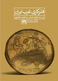 فلزکاری غرب ایران